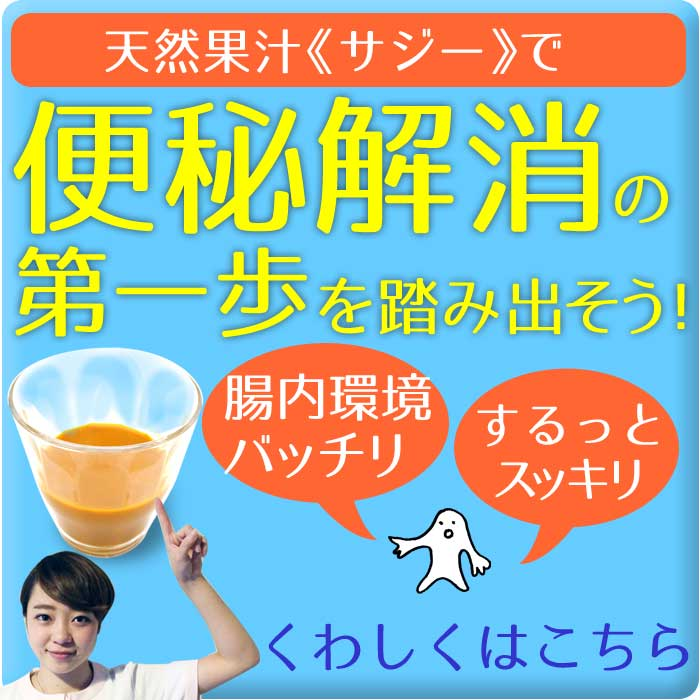 saji-banner