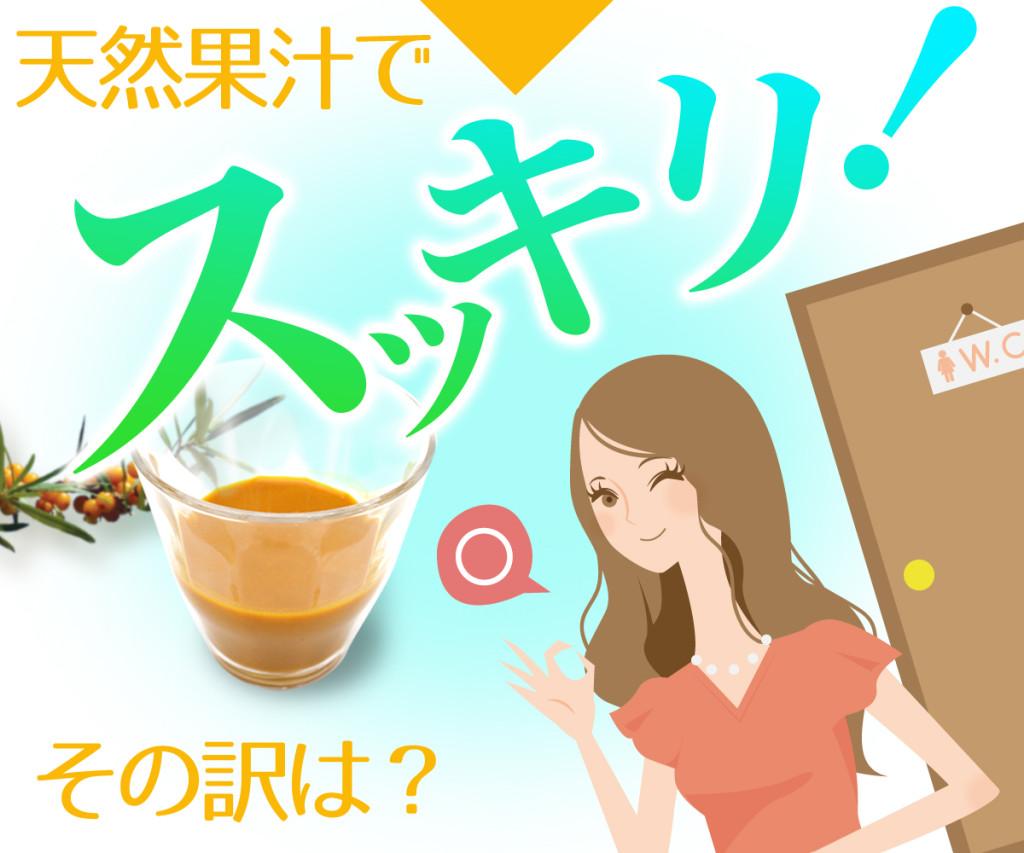 便秘がすっきりするのは便秘茶よりサジー